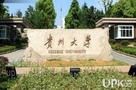 贵州大学2020级研究生入学报到时间安排是怎样