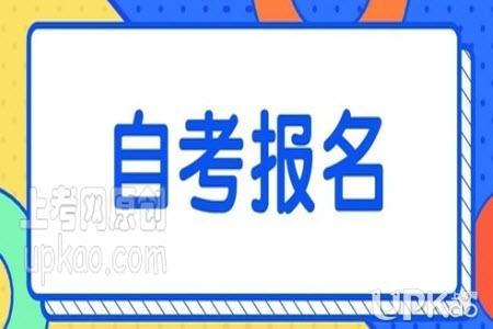 海南省2020年10月自学考试报名入口http://ea.hainan.gov.cn/