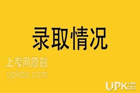 安徽省2020年高考本科批次录取人数有多少(官方)