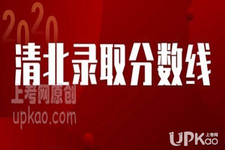 清华北大2020年高考各省的录取分数线是多少(最新)