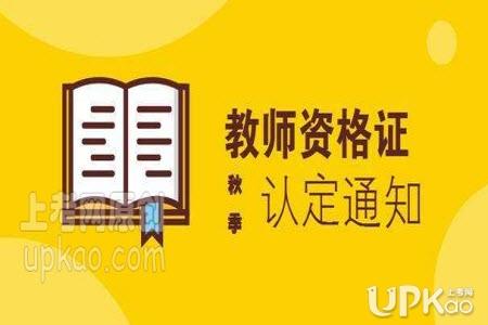 四川省2020年下半年教资认定时间安排(附流程)