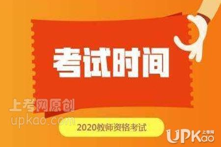 辽宁省2020年下半年教资笔试什么时候报名(官方)