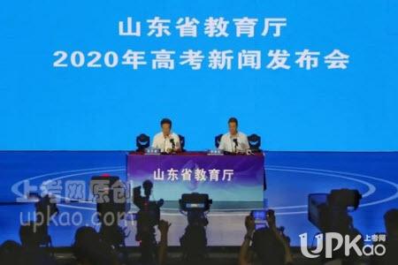 2020年山东省高考录取人数有多少(官方数据)