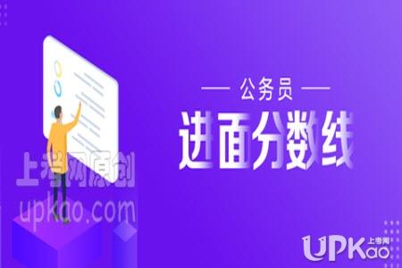 2020年宁夏公务员考试笔试成绩合格线是多少(官方)