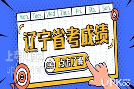 辽宁省2020年公务员考试笔试成绩查询入口(官方)