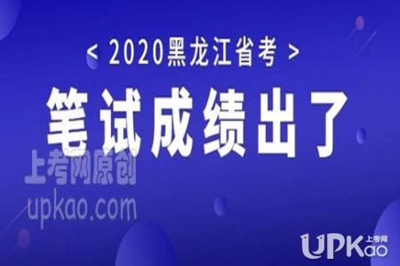 2020年黑龙江省考笔试成绩查询入口(官方最新)