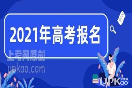 广东省2021年高考什么时候报名(官方时间)