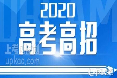 2020年江西省高考志愿录取人数有多少(官方)
