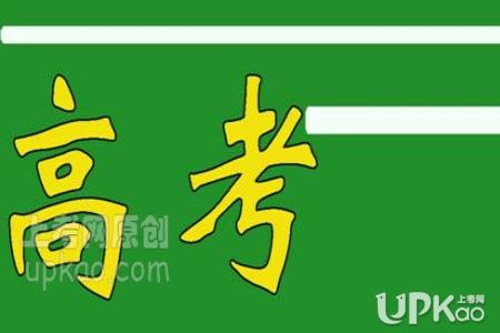 江西省2021年高考报名时间是怎么安排的(最新)