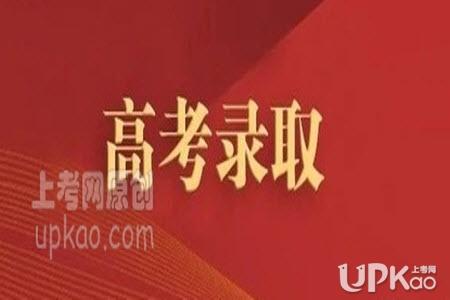 河北省2020年高考志愿录取人数有多少(官方)
