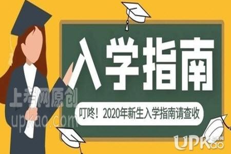 内蒙古科技大学2020届本科新生什么时候入学报到