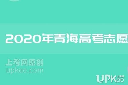 青海省2020年高考志愿录取人数有多少(官方)
