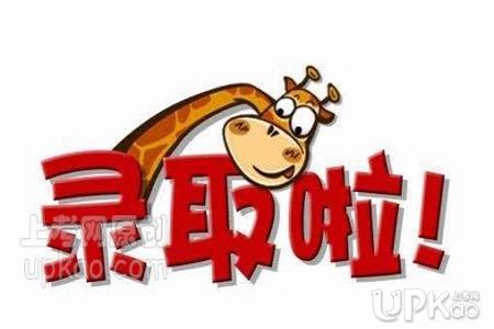 重庆市2020年高考志愿录取了多少人(官方)