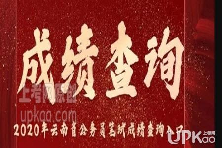 2020年云南省考笔试成绩查询入口(官方)