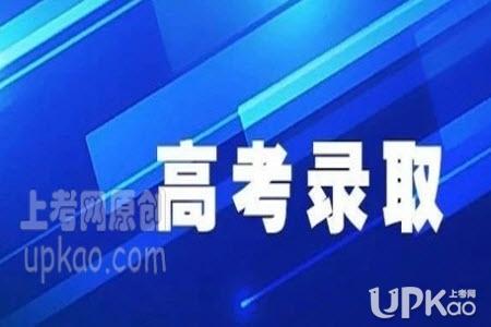 贵州省2020年高考志愿录取人数有多少(最新)