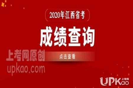 江西省2020年公务员考试笔试成绩查询入口(官方)
