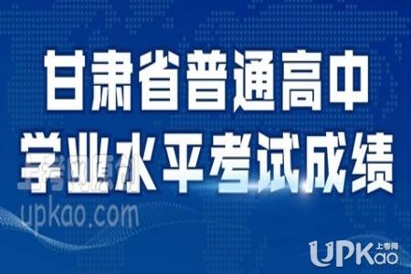 2020年夏季甘肃省高中学业水平考试成绩查询入口
