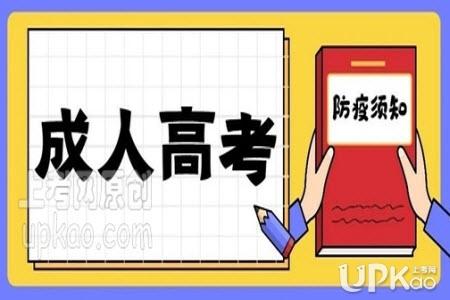 广东省2020年成人高考考生防疫须知(官方)