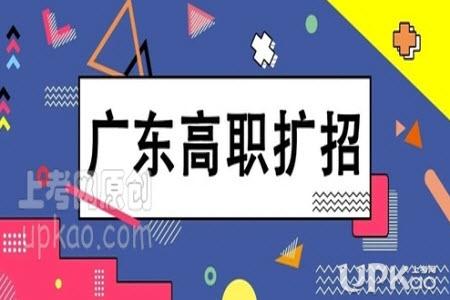 广东省2020年高职扩招考试报名时间安排是怎样(官方)