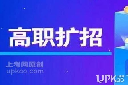 2020年广东省高职扩招考试志愿录取安排(时间)