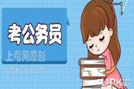 安徽省2020年公务员考试合格分数线是多少(官方)