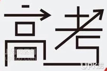 西藏2020年高考志愿录取人数有多少(官方最新)