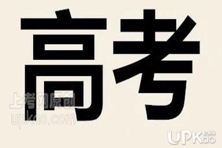 四川省2021年高考报名什么时候结束(官方)