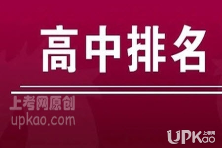 广东省2020年高中排名前三的是谁(学科竞赛)