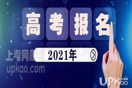 广东省2021年高考报名的条件有哪些(官方)
