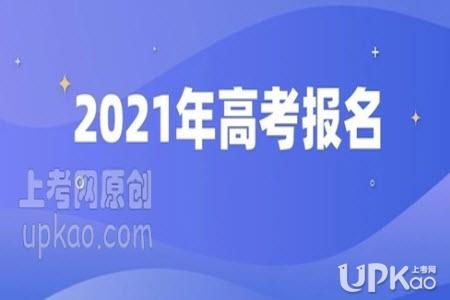 安徽省2021年高考什么时候开始报名(官方)