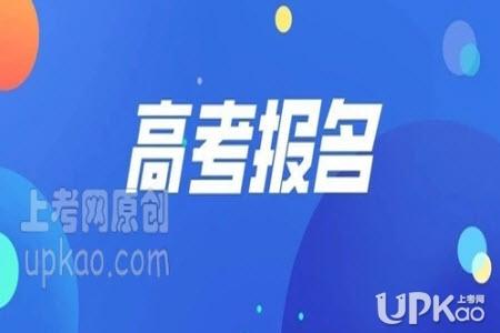 2021年甘肃省高考报名11月1号开始www.ganseea.cn