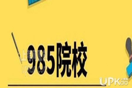 高考生想考985大学的话数学和英语得多少分