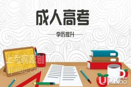 山东省2020年成人高考准考证打印www.sdzk.cn