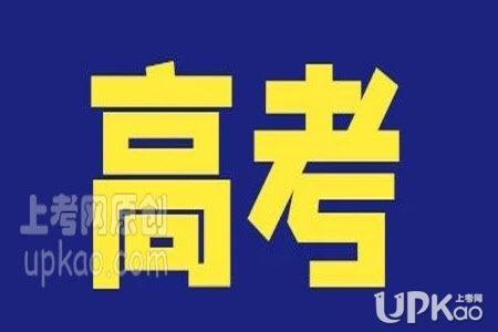 内蒙古2021年高考报名什么时候开始(官方)