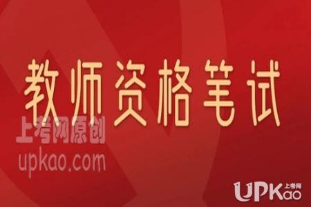 2020年下半年海南省教资笔试准考证打印时间(入口)