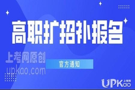 河南省2020年高职院校扩招补报名是什么时候