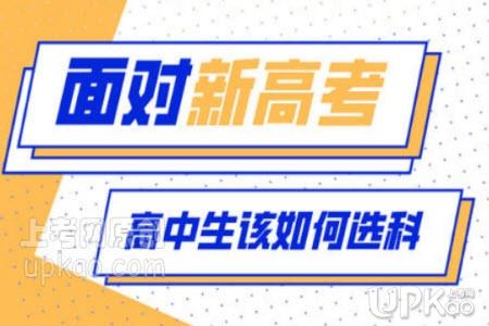 湖南省新高考选科的建议有哪些