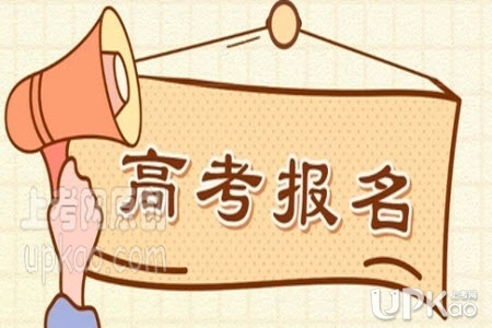 安徽省2021年高考艺术专业考试报名是什么时候