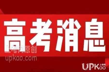 安徽省2021届高考生优录加分政策有哪些(官方)