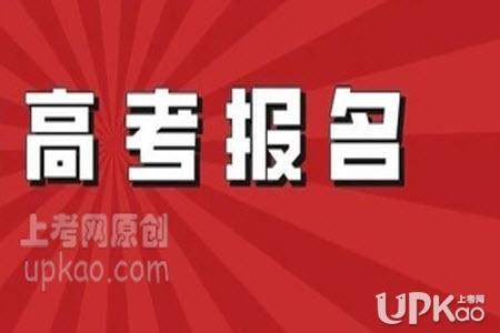河北省2021年高考报名什么时候开始(官方)