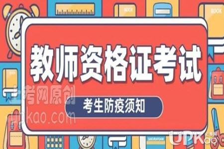 河北省2020下半年教资笔试疫情防控有哪些要求
