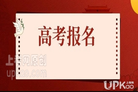 辽宁省2021年高考什么时候报名(官方)