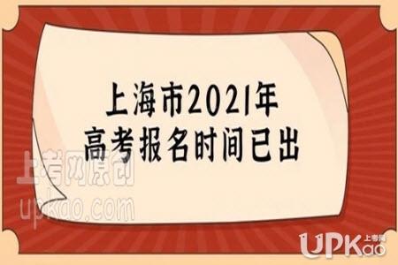 2021年上海市高考报名11月2号开始是吗