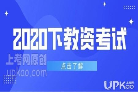 上海市2020下半年教资笔试答题注意事项有哪些