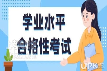 重庆2021年普高学业水平合格性考试什么时候报名