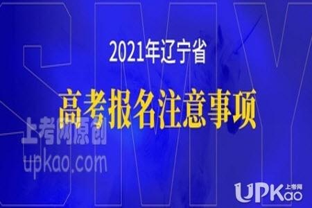 辽宁省2021年高考报名要注意哪些问题