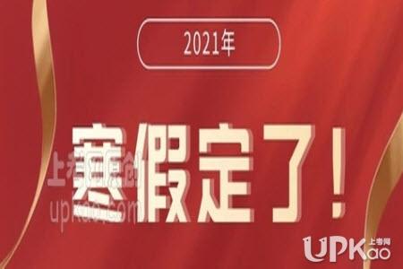 河南省2021年高校寒假有多长时间
