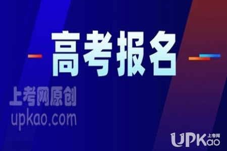 贵州省2021年高考报名什么时候开始(官方)