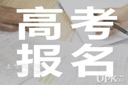 天津市2021年高考报名什么时候开始(官方)