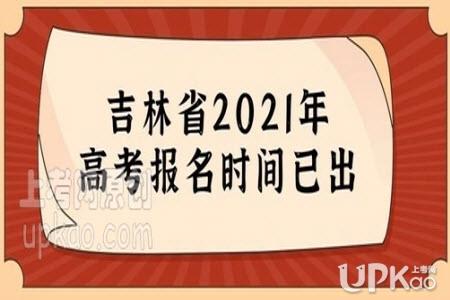 吉林省2021年高考报名时间安排是怎样